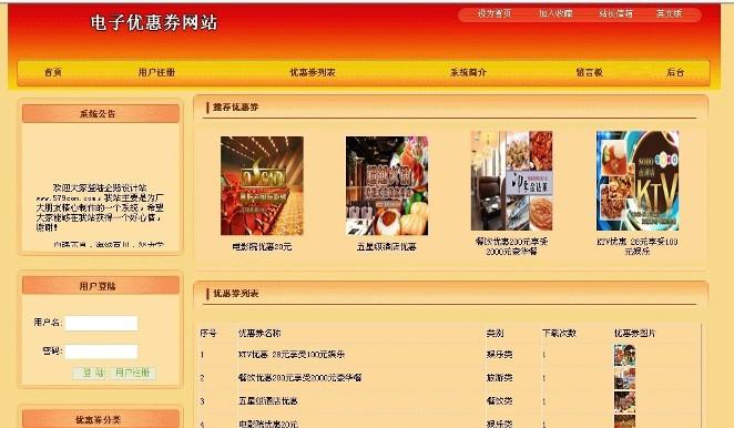 net毕业设计      而本课题所设计的电子优惠券网站是一个专业的优惠